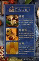 蓝色清新端午节节日宣传翻页H5