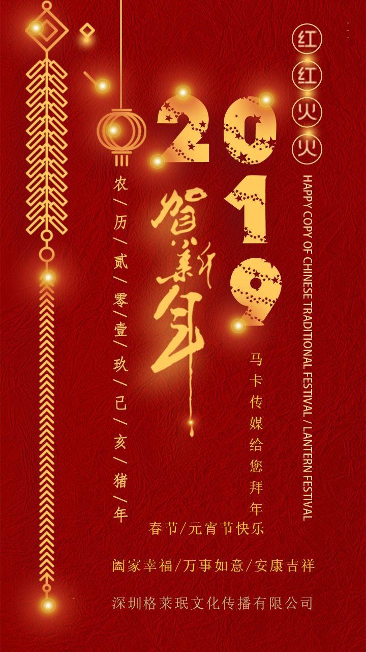 红红火火,万家灯火贺新年,贺卡,福卡,拜年卡。春节,元宵节。红火热烈,喜庆吉祥。