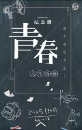 青春毕业季纪念相册/毕业相册