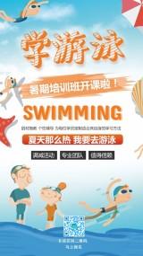 游泳培训班暑期游泳班游泳学员班招生海报