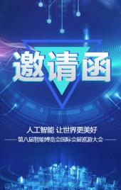 蓝色商务科技企业峰会邀请函互联网大会展会研讨会新品发布会H5