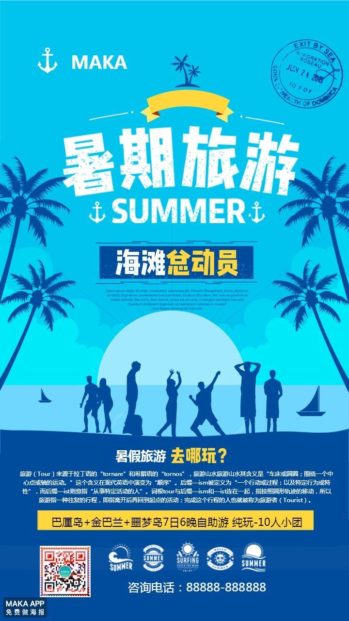 暑假 暑期旅游 去哪 海滩总动员  旅游
