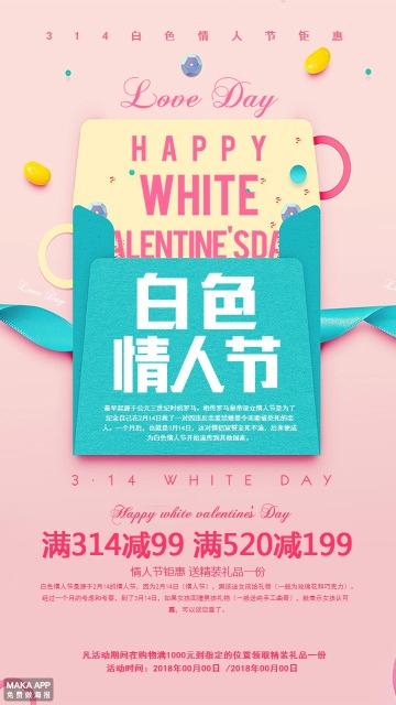 清新粉色白色情人节促销海报