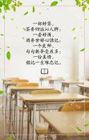 简单清新教师节贺卡