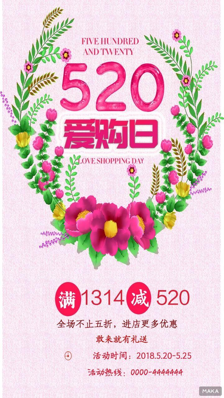 情人节化妆品衣服鞋包促销海报520
