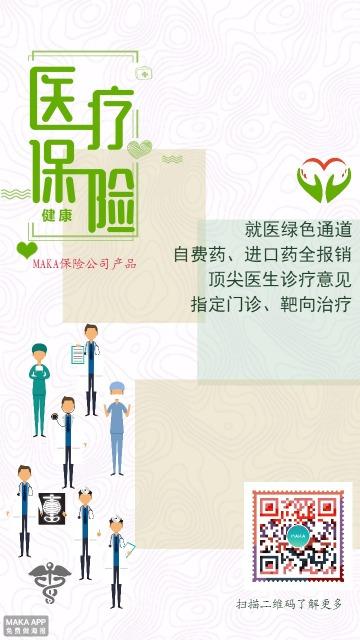 医疗保险海报