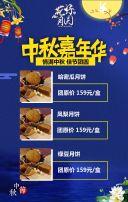 中秋佳节月饼活动促销活动中国古风