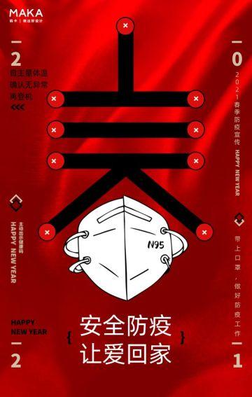 红色创意安全防疫让爱回家春节防疫政府公司公益宣传翻页H5