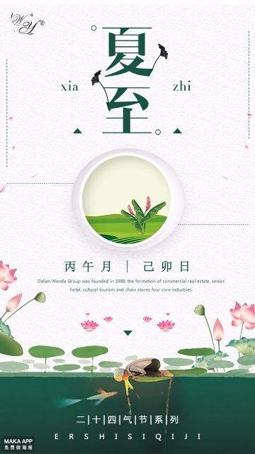夏至清新荷塘文艺气息宣传节点海报