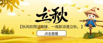 黄色落叶清新文艺立秋节气秋天到了宣传公众号封面头条