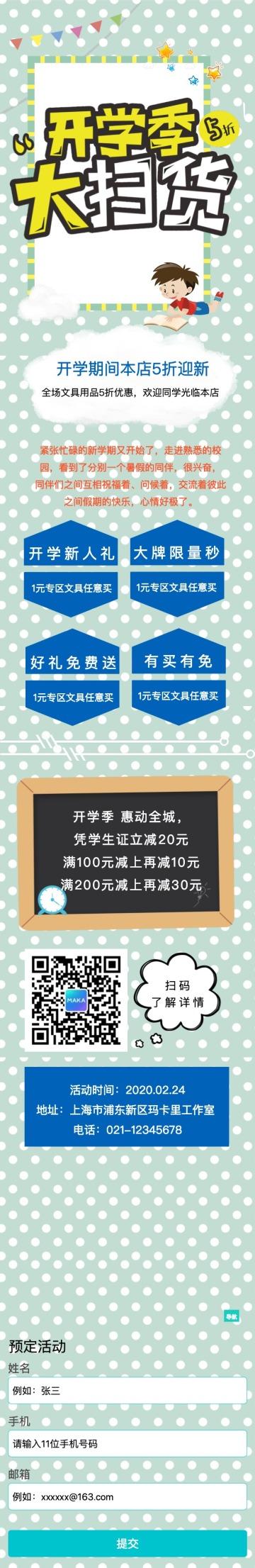 清新文艺开学季促销活动单页宣传推广