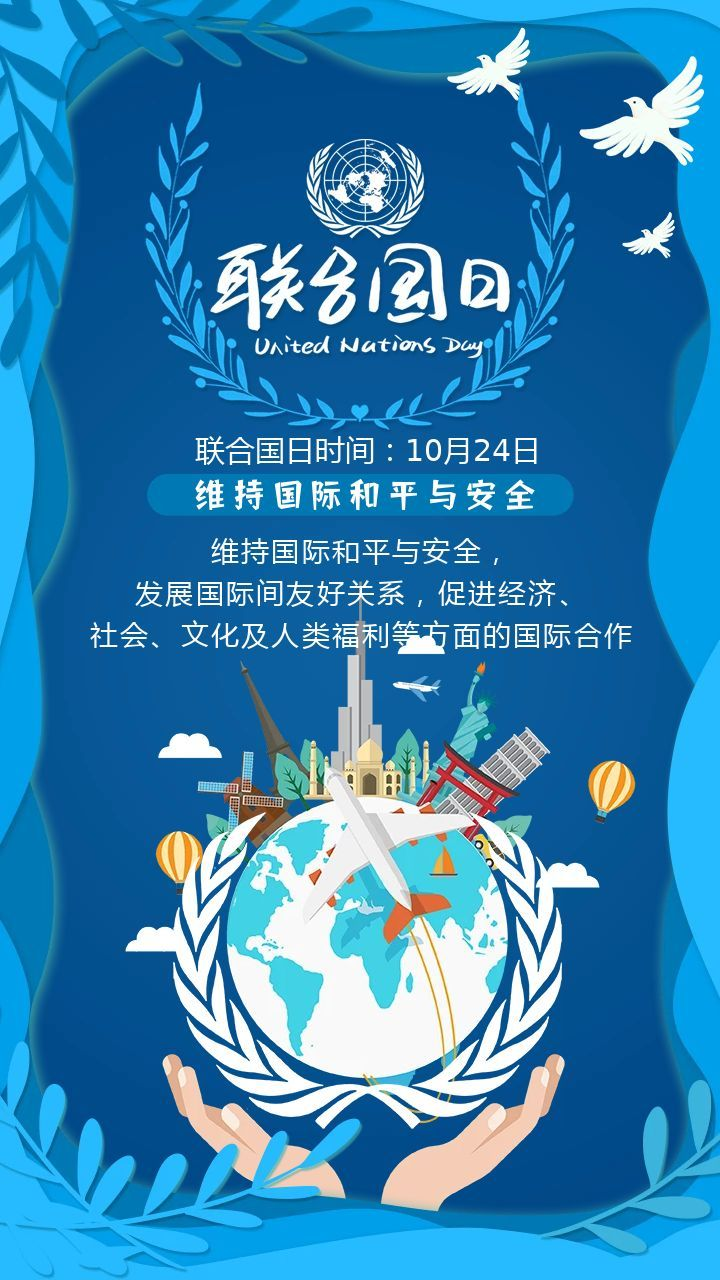 蓝色商务唯美联合国日海报