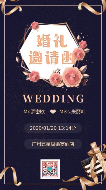 高端烫金婚礼邀请函结婚请柬邀请函海报模板