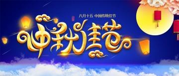 中秋佳节传统节日促销宣传扁平简约风公众号封面头条