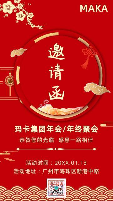 红色企业年会邀请函手机海报