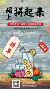时尚酷炫餐饮业奶茶拼单推广促销海报