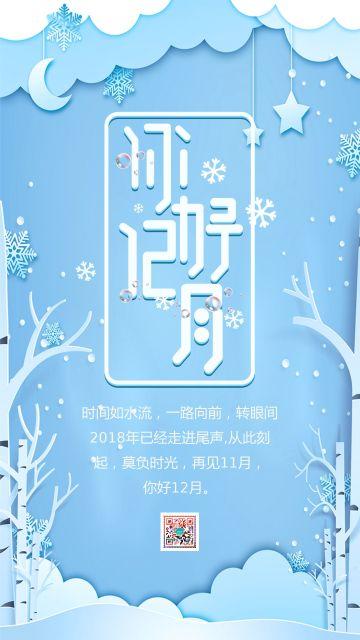 蓝色清新文艺你好12月励志早安问候语宣传海报