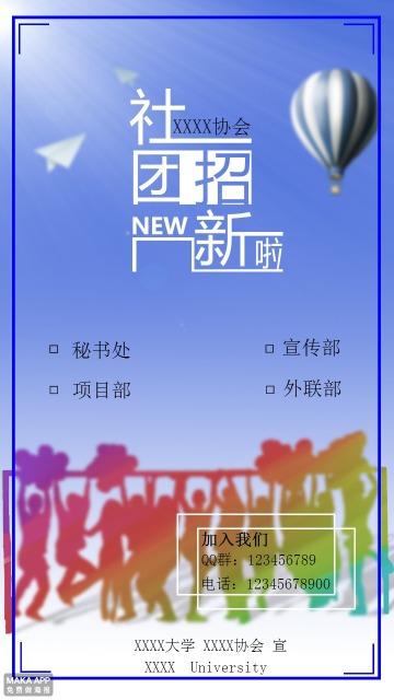 清新简洁青春活力校园社团招新