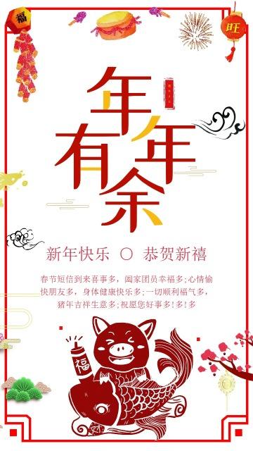 怀旧中国风公司猪年新春祝福贺卡
