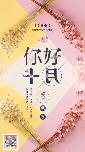 清新文艺十月你好早安晚安日签问候手机宣传海报