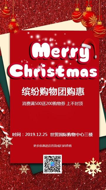 红色简约扁平喜庆圣诞节商家促销宣传海报