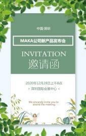 小清新产品发布会展会招商会议邀请函企业宣传H5
