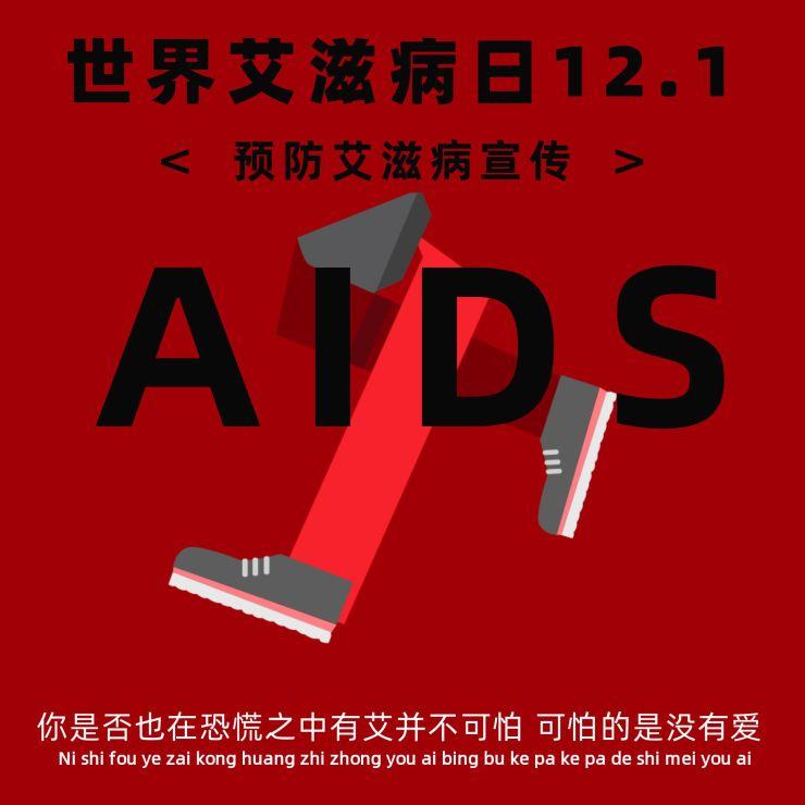 红色炫酷风格公益艾滋病日12.1方形配图