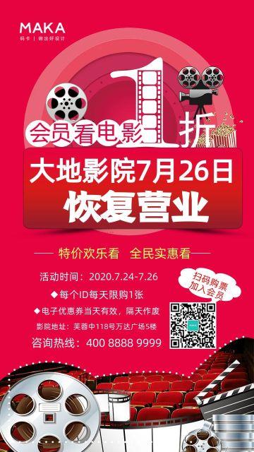 红色电影院恢复营业促销一元看电影活动海报