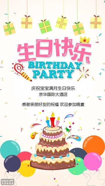 生日聚会祝福邀请海报