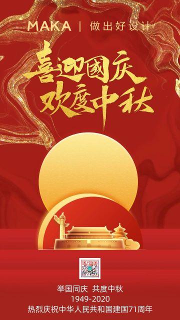 红色国庆节中秋节双节同庆中国风宣传海报