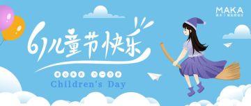 简约蓝色六一儿童节公众号首图