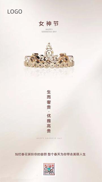 浪漫皇冠妇女节女神节女王节38节美女节海报企业女人节宣传朋友圈海报日签通用版