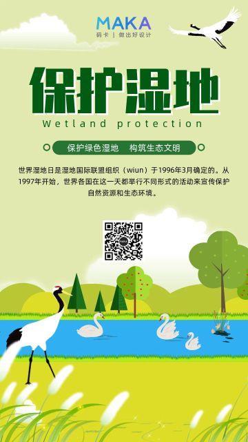 绿色清新世界湿地日公益手机海报