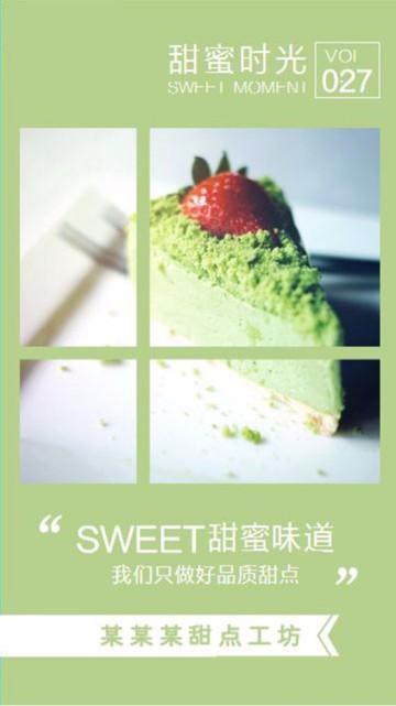简约蛋糕甜点面包店铺介绍宣传推广
