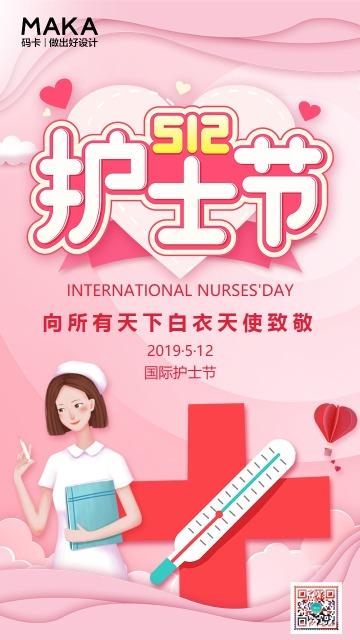 512国际护士节祝福贺卡手机海报