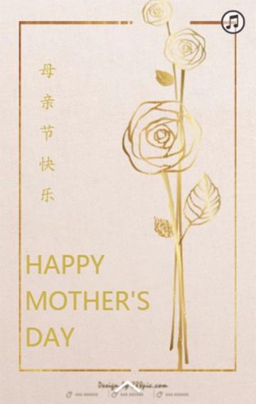 母亲节/感恩母亲节/温馨母亲节/母亲节贺卡/母亲节祝福/母亲节促销/母亲节产品促销