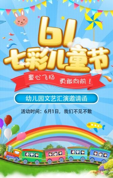 卡通六一儿童节幼儿园文艺汇演邀请函