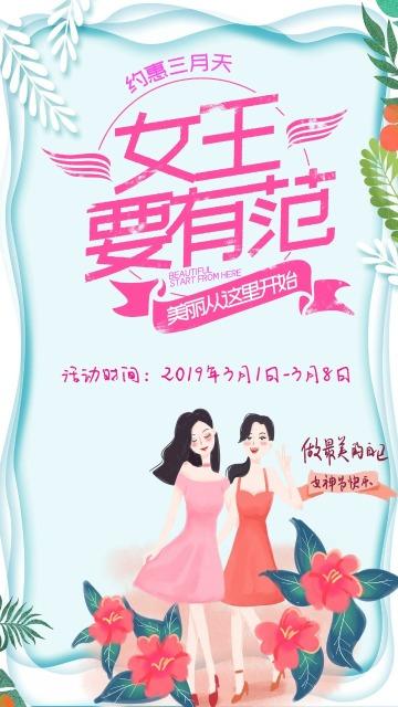 约妇女节粉色浪漫店铺宣传海报