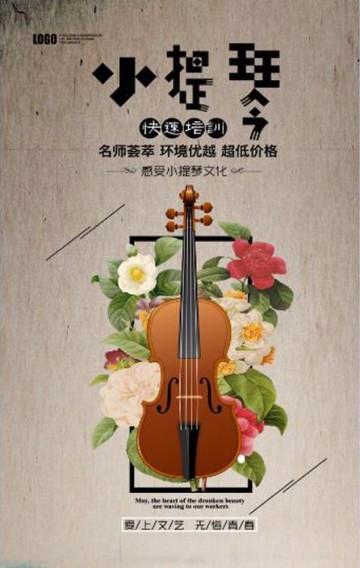 小提琴/培训班/寒假/寒假培训班/补习班/提高班
