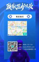 蓝色简约中国医师节节日宣传H5模板