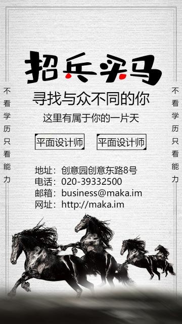 中国风简洁时尚招兵买马精英人才招聘海报