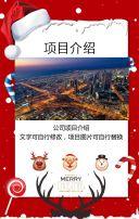 圣诞节-节日祝福-公司介绍