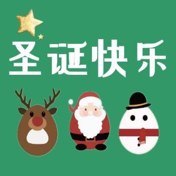 圣诞节活动宣传推广话题互动分享绿色卡通简约大气通用微信公众号封面小图