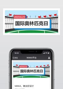 扁平简约6.23国际奥林匹克日纪念日宣传微信公众号封面