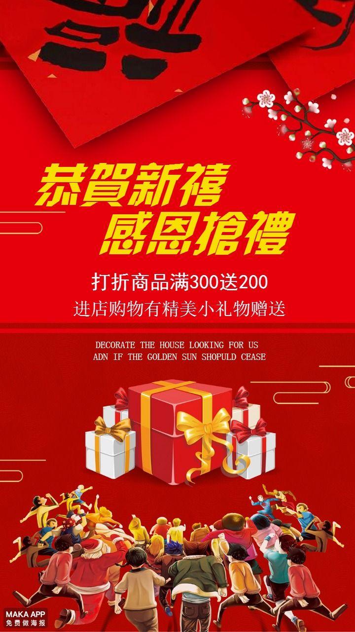 新年节日打折促销礼物海报