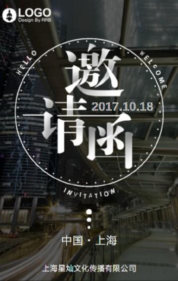 灰色高端商务风论坛峰会邀请函H5