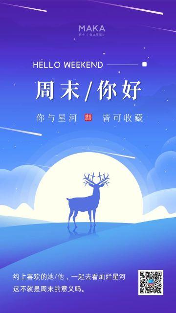 蓝色简约梦幻风格周末你好心情日签宣传海报