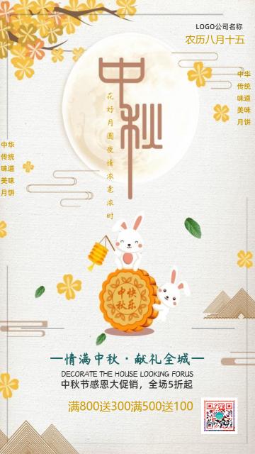 情满中秋献礼全城月饼促销海报模板