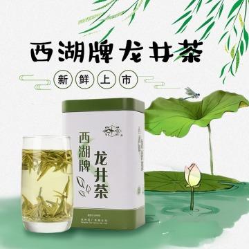 清新简约文艺西湖龙井茶叶电商主图