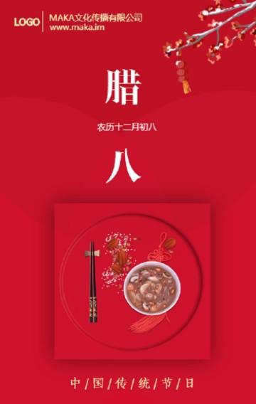 腊八节企业祝福贺卡